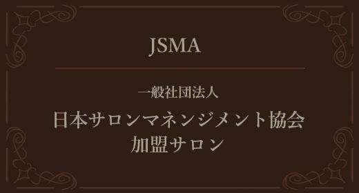 一般社団法人日本サロンマネジメント協会加盟サロン